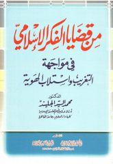 من قضايا الفكر الإسلامي في مواحهة التغريب واستلاب الهوية - محمد السيد الجليند
