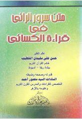 متن سرور الرائي في قراءة الكسائي - حسن علي سليمان الخطيب