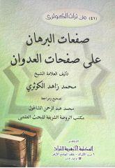 صفعات البرهان على صفحات العدوان - العلامة محمد زاهد الكوثري