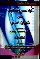 لوامع اليقين فى اصول الدين - أ/د عبدالله يوسف الشاذلي