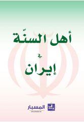 أهل السنّة في إيران- مركز المسبار