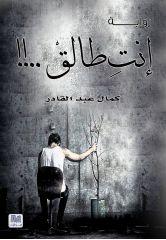 انت طالق - كمال عبد القادر