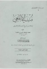 منية الا لمعي - الحافظ قاسم قطويفا