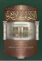 الإتحاف بحب الأشراف - الإمام الفقيه شيخ الأزهر عبد الله بن محمد بن عامر الشبراوي