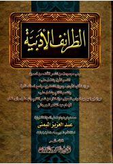 الطرائف الأدبية - للإمام عبدالقاهر الجرجاني