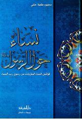 نساء حول الرسول - محمود طعمة حلبي