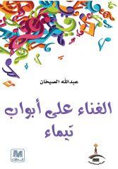 الغناء على ابواب تيماء - عبد الله الصيخان