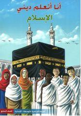 أنا أتعلم ديني الإسلام - الصف السابع
