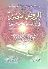 الروض النضير في أوجه الكتاب المنير - الشيخ محمد المتولي