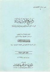 رفع الاشتباه عن مسألتي كشف الرؤوس ولبس النعال في الصلاة - محمد زاهد الكوثري