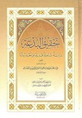 تحقيق البدعة دراسة شاملة قديماً وحديثاً - علي بن محمد طاهر بن يحيي بن علوي الحسيني الحضرمي