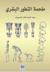 ملحمة التطور البشري - سعد العبدالله الصويان