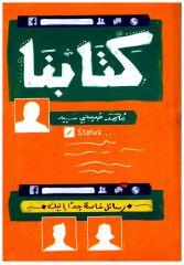 كتابنا - محمد صبحى سيد