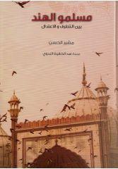 مسلمو الهند ـ بين التطرف والاعتدال