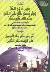 ارجوزة دليل باغي الحق لعلم بعض خلق - محمد ولد محنض باب