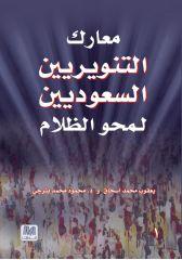 معارك التنويريين السعوديين لمحو الظلام - يعقوب إسحاق - محمد بترجي