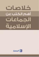 خلاصات أهم ما كتب عن الجماعات الإسلامية- مركز المسبار