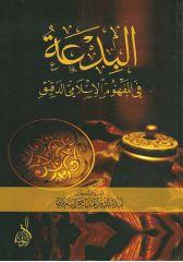 البدعة في المفهوم الاسلامي الدقيق - د.عبد المالك بن عبد الرحمان السعدي