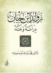 زوائد ابن حبان دراسة ونقد - د.محمد عبد الله ابو صعيليك