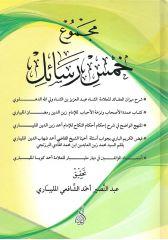 مجموع خمس رسائل - عبد النصيرأحمد الشافعي المليباري