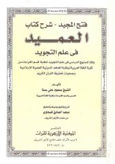 فتح المجيد شرح كتاب العميد في علم التجويد - محمود علي بسة