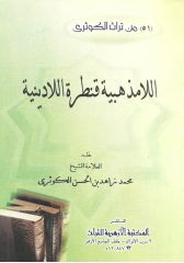 اللامذهبية قنطرة اللادينية - العلامة محمد زاهد الكوثري