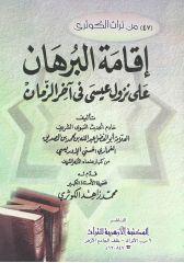 إقامة البرهان على نزول عيسى في آخر الزمان - العلامة أبو الفضل عبدالله الغماري الحسني