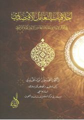 أخلاقيات التعامل الاقتصادي - د.احمد سلمان عبيد المحمدي