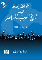 محاضرات في تاريخ العرب المعاصر - عبدالمالك خلق التميمي