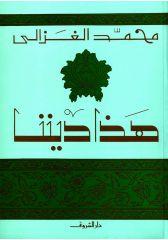 هذا ديننا - الشيخ محمد الغزالي