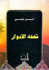 تحفة الأدوار - محي الدين ابن عربي