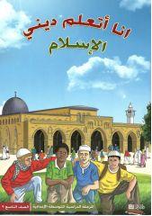 أنا أتعلم ديني الإسلام - الصف التاسع