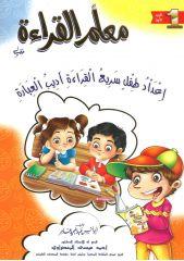 معلم القراءة الجزء الاول - غلاف عادي - أبو أنيس عبد المجيد عامر