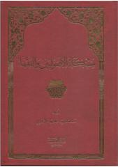 مشكاة الأصوليين والفقهاء - أسامه محمود الأزهري