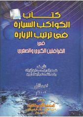 الكواكب السياره في ترتيب الزياره - شمس الدين محمد ابن الزيات