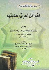 فقه أهل العراق وحديثهم - محمد زاهد الكوثري