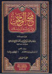 فتح الرحمن في شرح أبن رسلان ( جزئين) - الإمام العلامة شهاب الدين أبي العباس أحمد الرملي الشافعي