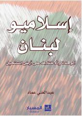 اسلاميو لبنان - عبد الغني عماد