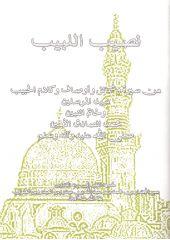 نصيب اللبيب من سيرة وشمائل الحبيب - محضار محمد العيدروس