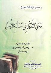 محق التقول في مسألة التوسل - العلامة محمد زاهد الكوثري