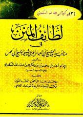 لطائف المنن - الإمامأحمد بن محمد بن عبدالكريم بن عطاء الله السّكندري
