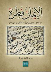 الإيمان فطرة - د. عمر الفاروق  عبد الله