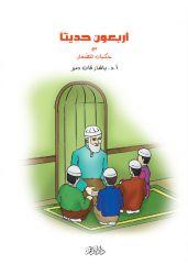 أربعون حديثا للأطفال - الاستاذ الدكتور: محمد ياشار قاندمير