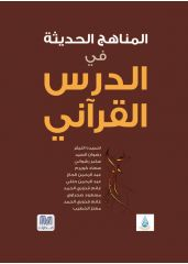 المناهج الحديثة في الدرس القرآني