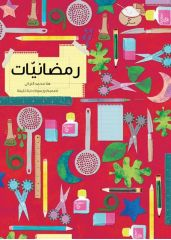 رمضانيات -هالة التركي