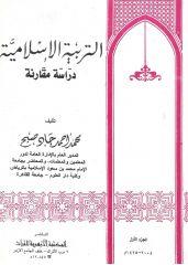 التربية الإسلامية دراسة مقارنة - محمد أحمد جاد صبح