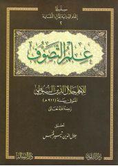 علم التصوف - الامام جلال الدين السيوطي