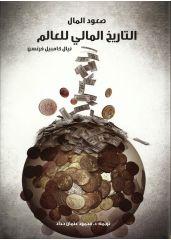 صعود المال - التاريخ المالي للعالم