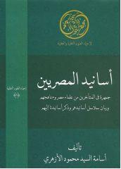 أسانيد المصرين - أسامه محمود الأزهري