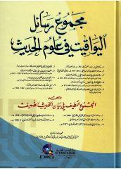 مجموع رسائل اليواقيت في علوم الحديث - الشيخ أبي عصام بشيرضيف بن أبي بكر المالكي الجزائري